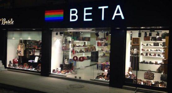 Bir konkordato haberi daha: BETA Ayakkabı konkordato istedi