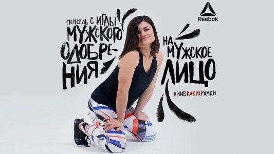 """Reebok Rusya'dan """"Erkeklerin Suratına Oturun"""" Sloganı Krizi"""