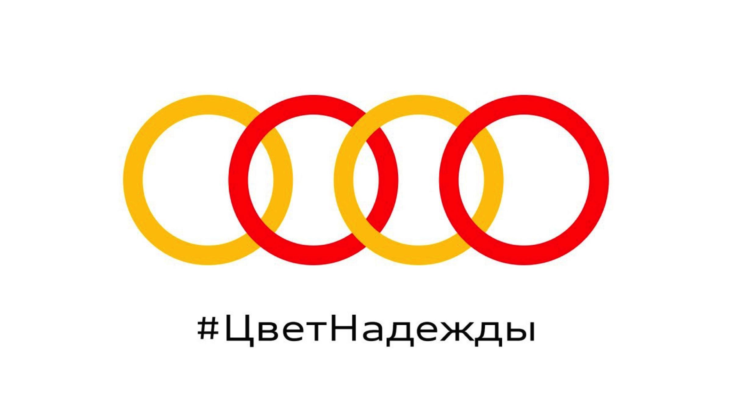 Audi Rusya, Logosunun Rengini Neden Değiştirdi?