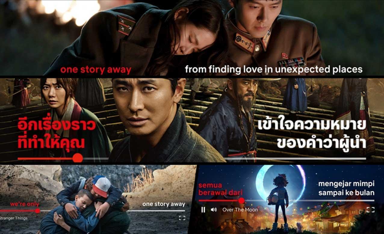 Netflix'in İlk Büyük Küresel Reklam Kampanyası: Bir Hikaye Uzakta