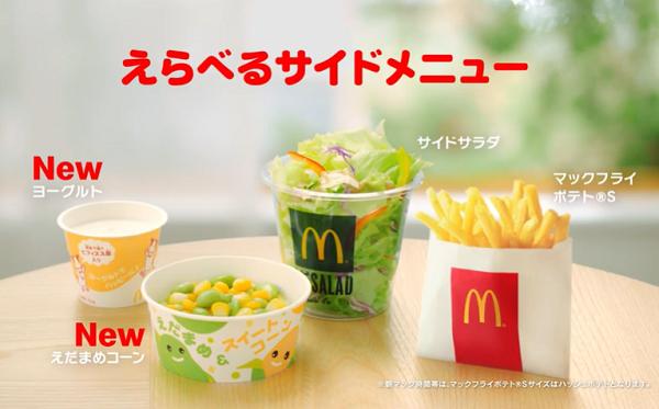 McDonalds'tan Sağlıklı Happy Meal Menüsü